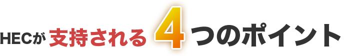 HECが支持される4つのポイント