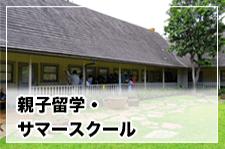 親子留学・サマースクール