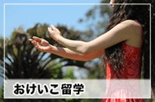 おけいこ留学