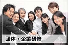 団体・企業研修