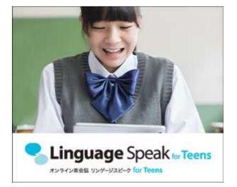 オンライン英会話、Linguage SPeak